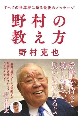 野村の教え方 すべての指導者に贈る最後のメッセージ Book