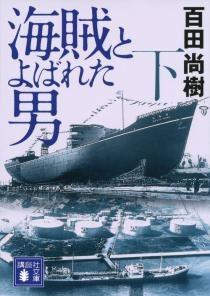 百田尚樹/海賊とよばれた男 (下) [9784062778305]