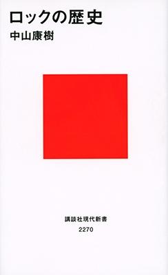 ロックの歴史 Book