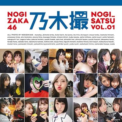 乃木坂46写真集 乃木撮 VOL.01 Book
