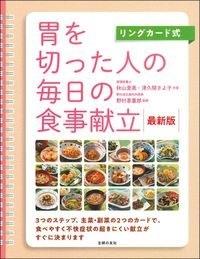 リングカード式 胃を切った人の毎日の食事献立 最新版 Book