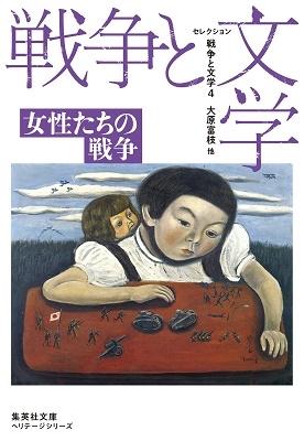 セレクション戦争と文学 4 女性たちの戦争 Book