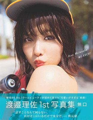 欅坂46 渡邉理佐 1st写真集 「無口」 Book