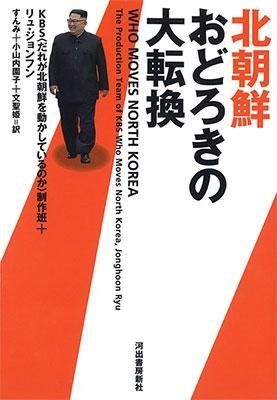北朝鮮 おどろきの大転換 Book