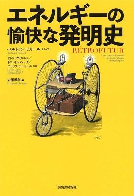 愉快なエネルギー発明史 Book