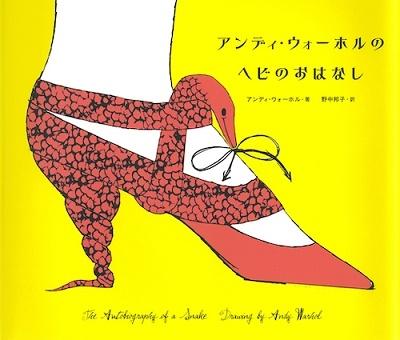 Andy Warhol/アンディ・ウォーホルのヘビのおはなし[9784309291505]