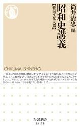 筒井清忠/昭和史講義 【戦前文化人篇】[9784480072405]