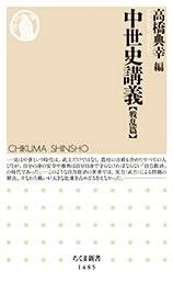 中世史講義 【戦乱篇】 Book