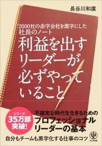 2000社の赤字会社を黒字にした社長のノート 利益を出すリーダーが必ずやっていること Book