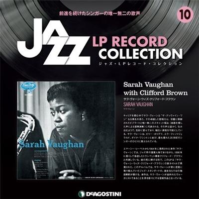 ジャズ・LPレコード・コレクション 10号 [BOOK+LP] [9784813519805]