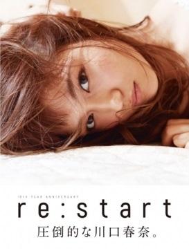 川口春奈/川口春奈写真集「re:start」 [9784863366305]