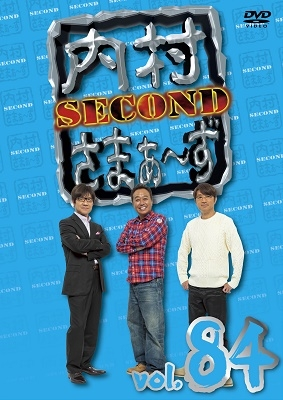 内村さまぁ~ず SECOND vol.84