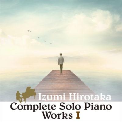 コンプリート・ソロ・ピアノ・ワークス I CD