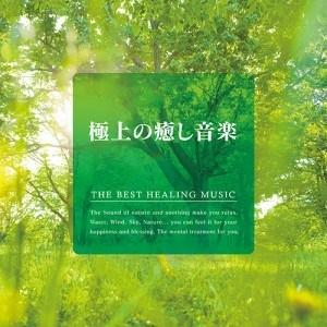 音楽 癒し