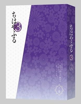 ちはやふる3 DVD-BOX 下巻 DVD