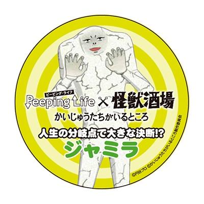 Peeping Life×怪獣酒場 コラボステッカー/ジャミラ[TBR-013]