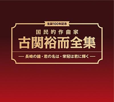 生誕100年記念 国民的作曲家 古関裕而全集 ~長崎の鐘 君の名は イヨマンテの夜~ [6CD+DVD] CD