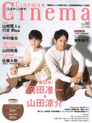 Cinema☆Cinema No.86 Magazine