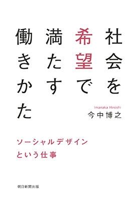 社会を希望で満たす働きかた ソーシャルデザインという仕事 Book