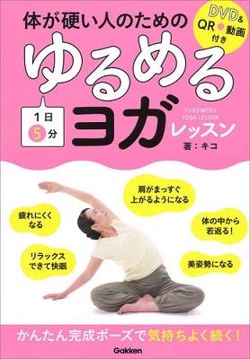 DVD付き 体が硬い人のための 毎日5分 ゆるめるヨガレッスン Book