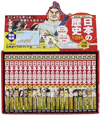 集英社 学習まんが 日本の歴史 全20巻+2020年版特典セット Book