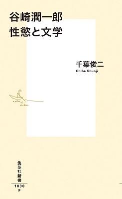 谷崎潤一郎 性慾と文学 Book