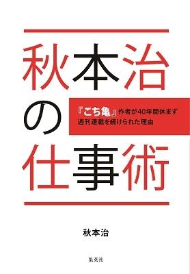 秋本治の仕事術 ~こち亀作者が40年間休まず週刊連載を続けられた理由~ Book