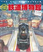 たんけん絵本 鉄道博物館[さいたま市] 列車・新幹線・鉄道の歴史 パノラマページつき! Book