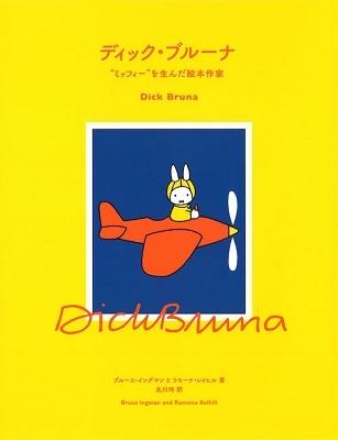 ディック・ブルーナ Book