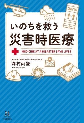 いのちを救う災害時医療 Book