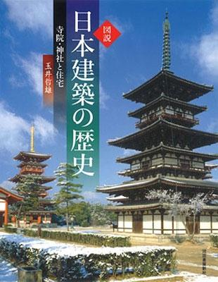 図説 日本建築の歴史 Book