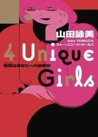 4 Unique Girls 特別なあなたへの招待状 Book