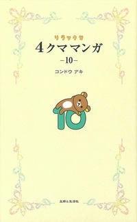 リラックマ4クママンガ 10 Book