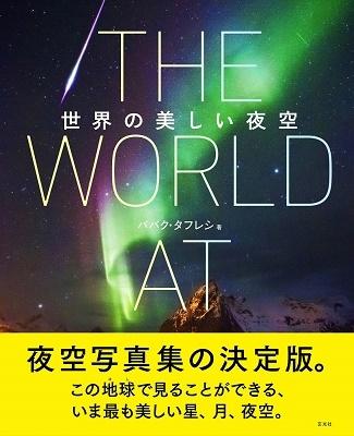 世界の美しい夜空 Book