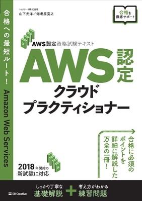 山下光洋/AWS認定資格試験テキスト AWS認定 クラウドプラクティショナー[9784797397406]