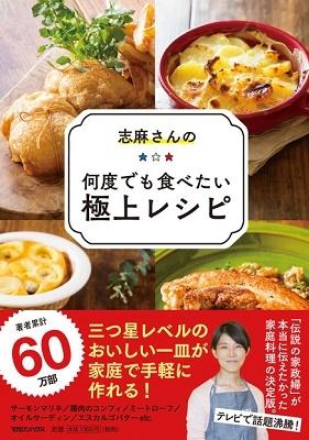 志麻さんの何度でも食べたい極上レシピ Book