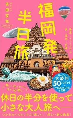 福岡発 半日旅 Book