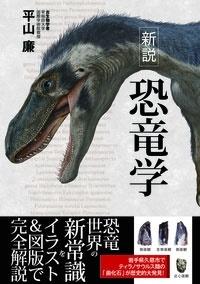 新説恐竜学 Book