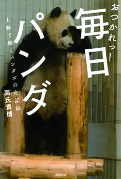 おつかれっ! 毎日パンダ Book