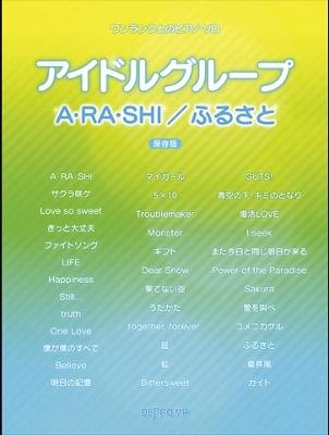 嵐/ワンランク上のピアノ・ソロ アイドルグループ A・RA・SHI/ふるさと 保存版[9784866334806]