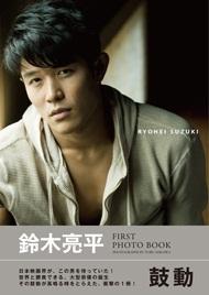 鈴木亮平/鈴木亮平 FIRST PHOTO BOOK 鼓動 [9784873764306]