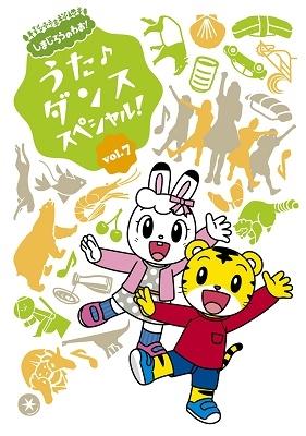 しまじろうのわお! うた♪ダンススペシャル! vol.7 DVD