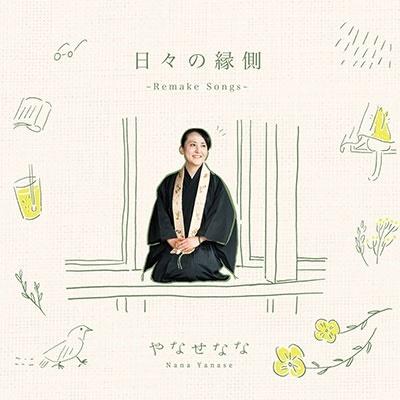 日々の縁側~Remake Songs~ CD