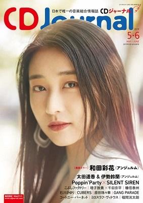 CDジャーナル 2019年5月・6月合併号