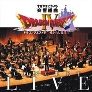 すぎやまこういち/交響組曲「ドラゴンクエスト IV」 導かれし者たち コンサート・ライブ in 2002[KICC-6325]
