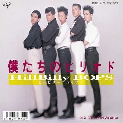 僕たちのピリオド/ブレイントリップ A -GO-GO<タワーレコード限定> 7inch Single