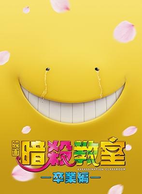羽住英一郎/映画 暗殺教室~卒業編~ スペシャル・エディション [Blu-ray Disc+3DVD] [TBR-26230D]