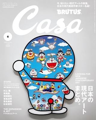 Casa BRUTUS 2020年6月号 Magazine