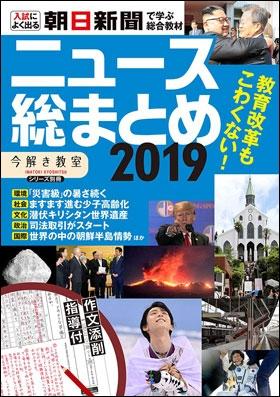 「今解き教室」シリーズ別冊 ニュース総まとめ2019 Book
