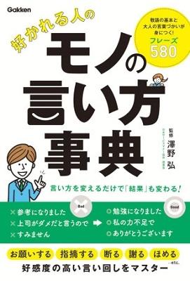 好かれる人のモノの言い方事典 Book
